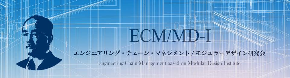 エンジニアリングチェーンマネジメント/モジュラーデザイン研究会[ECM/MDI・PLM]